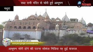 बरसाना के राधा रानी मंदिर से चोरी हुए आभुषण | Theft In Barsana Radha Rani Temple