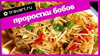 Проростки бобов. Китайская кухня. Простые, вкусные и полезные рецепты. Траварт.