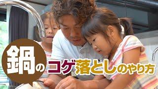 パパズ・スタイル テッパン ☆ 1ミニッツ 「鍋のコゲ落としのやり方」篇