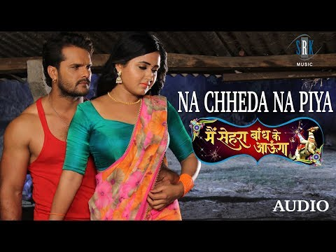 Na Chheda Na Piya | Khesari Lal Yadav, Kajal...