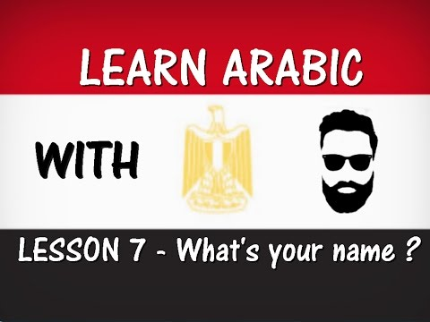 Arabic Lessons for Beginners - Lesson 7 - What is your name ? (Egyptian dialect)