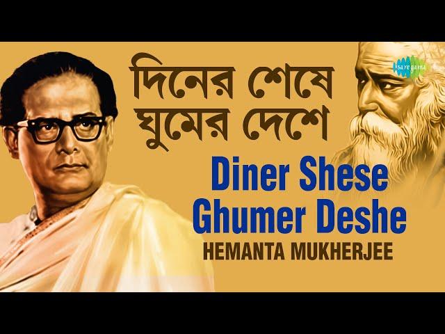 Diner Shese Ghumer Deshe   দিনের শেষে ঘুমের দেশে   Pankaj Kumar Mullick   Hemanta Mukherjee