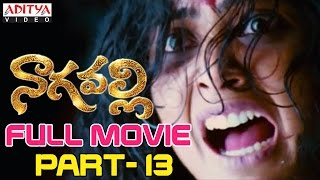 Nagavalli Telugu Movie Part 13/14 - Venkatesh,Anushka Shetty