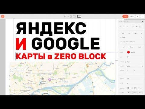 Яндекс и Гугл карты в Zero блок (Перезалив)