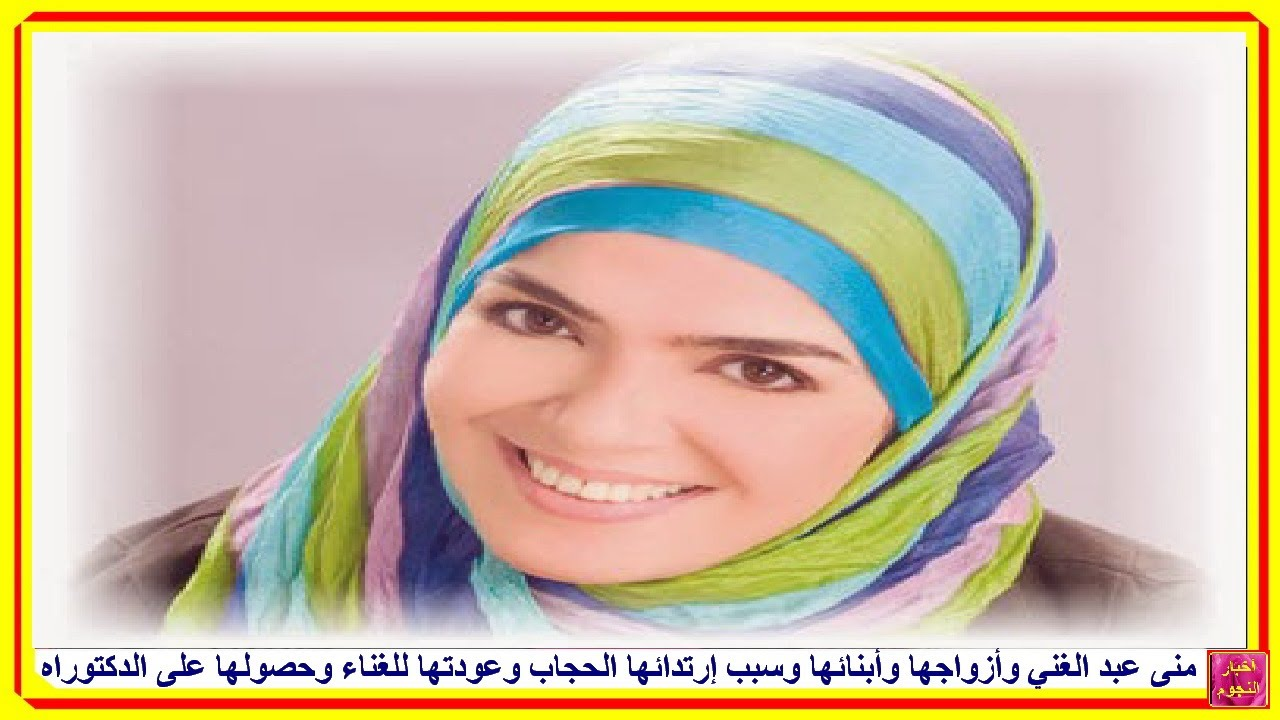 أبناء منى عبد الغني وأزواجها وسبب إرتدائها الحجاب