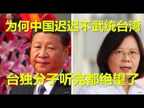为何中国迟迟不武统台湾!台独分子听完都绝望了!