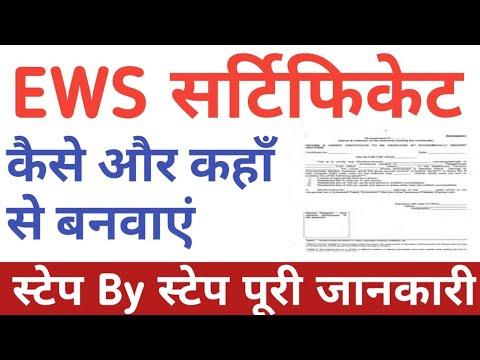 EWS Certificate Kaise Banvaye   Application Form For EWS