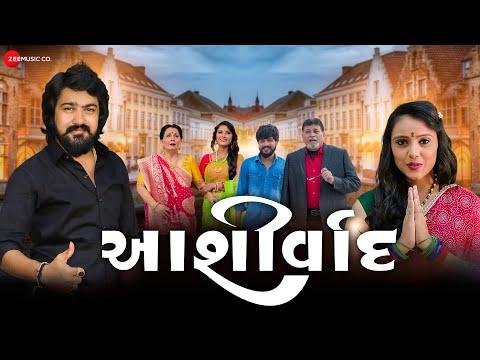 આશીર્વાદ Ashirvad | Vijay Suvada, Kinjal Rabari | Anvar S, Mehul B | Manu Rabari | New Gujarati Song