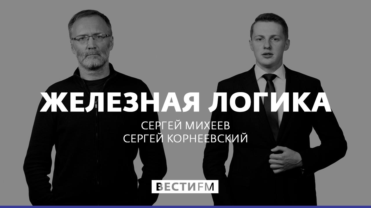 Железная логика с Сергеем Михеевым, 24.03.17