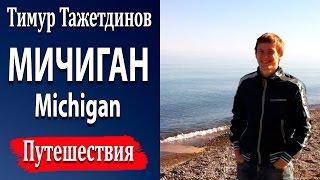 Michigan (Мичиган) [Тимур Тажетдинов]