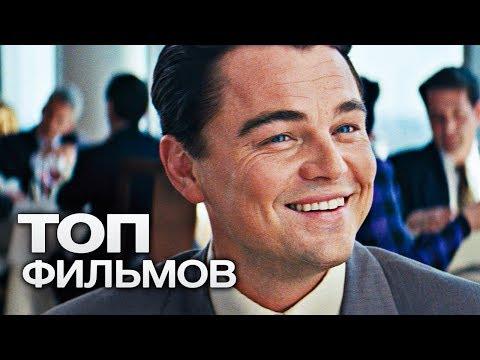 10 ФИЛЬМОВ, НА КОТОРЫЕ НЕ ЖАЛКО ПОТРАТИТЬ СВОЁ ВРЕМЯ! - Видео онлайн