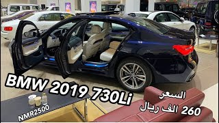بي ام دبليو 2019 الفئه السابعه 730Li بسعر ٢٦٠ الف ريال شامل الضريبه
