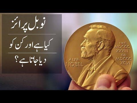 Nobel Prize - History, Winners & Facts | In Urdu