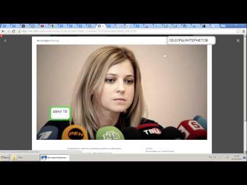 Наталья поклонская. Няша-прокурор. Видео. Комментарий эксперта.