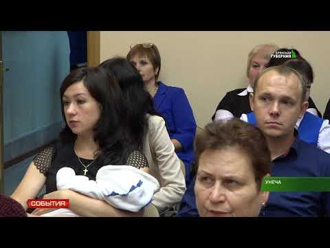 Юбилейный сертификат на материнский капитал вручён в Унече. Сюжет от 1 октября 2019