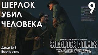 Sherlock Holmes The Devil's Daughter Прохождение на русском #9 ШЕРЛОК УБИЛ ЧЕЛОВЕКА - ФИНАЛ ДЕЛА №3