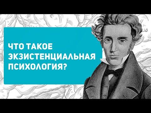 Что такое экзистенциальная психология | Кратко о философии экзистенциализма