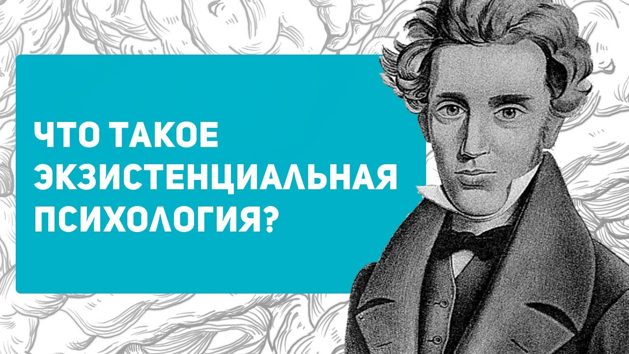 Что такое экзистенциальная психология?