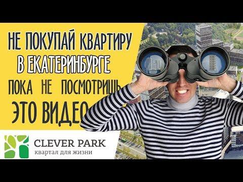 CLEVER PARK | ОБЗОР НОВОСТРОЕК ЕКАТЕРИНБУРГА