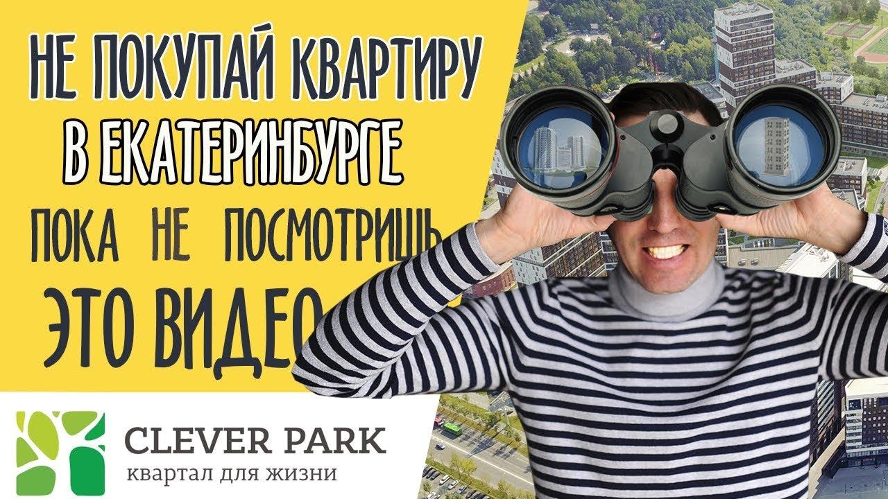 ОБЗОР НОВОСТРОЕК НА ПРИМЕРЕ CLEVER PARK | КЛЕВЕР ПАРК | квартиры +в екатеринбурге