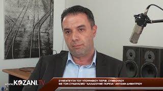 Ο Αντώνης Δημητρίου, υποψήφιος περ/κός σύμβουλος στο kozani.tv