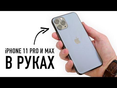 iPhone 11 Pro Max в руках - первый взгляд