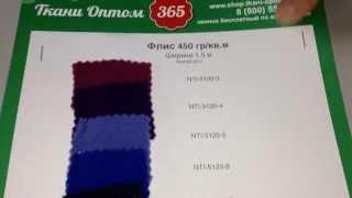 Флис 450 гр./кв.м.(Оптовая продаж тканей. Интернет-магазин http://shop.tkani-optom365.ru., 2013-09-24T08:16:32.000Z)