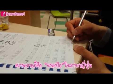 หนุ่มญี่ปุ่น ฝึก เขียน อ่านภาษาไทย แบบเด็กประถม !