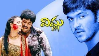 Vishnu Telugu Movie | Happy Happy Song With Lyrics |Vishnu, Vedika