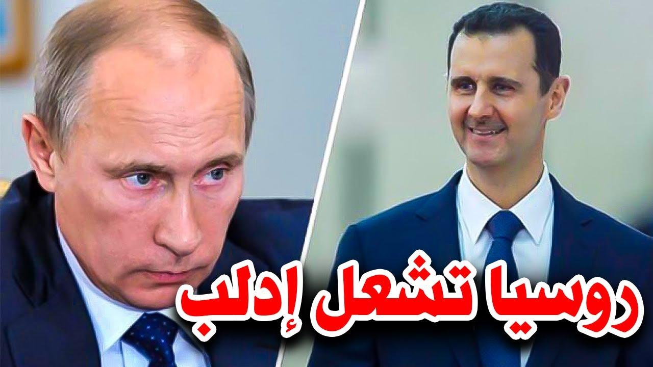 روسيا تشعل إدلب لهذه الأسباب.. أسرار حرب بوتين وبشار