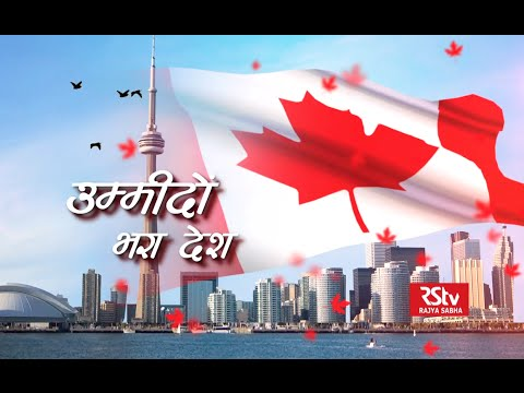 Special Report - Canada: A country full of hopes | उम्मीदों भरा देश