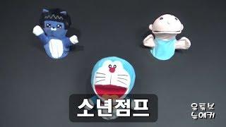 """[손인형극] 마미손 """"소년점프"""""""