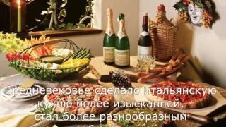 Курсы Итальянской кухни