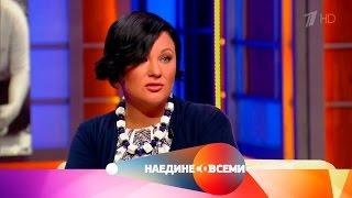 Наедине со всеми - Гость Екатерина Мириманова. Выпуск от28.04.2017