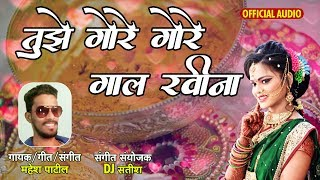 तुझे गोरे गोरे गाल रवीना   Tujhe Gore Gore Gaal Raveena  Latest Marathi Dhamal Song   Official Audio