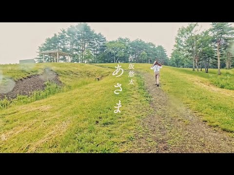 折坂悠太 - あさま(MV)