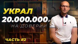 Рейдерский захват ч2 - Как украсть 20 000 000 р