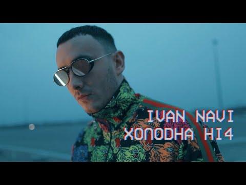 Смотреть клип Ivan Navi - Холодна Ніч