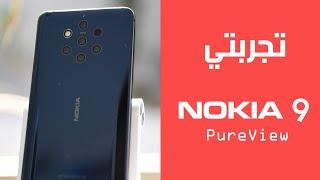 تجربتي لهاتف Nokia 9