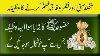 How To Get Rich In Urdu-Ameer Hone Ka Wazifa|Faqr O Faqa Khatam Karny Ka Wazifa