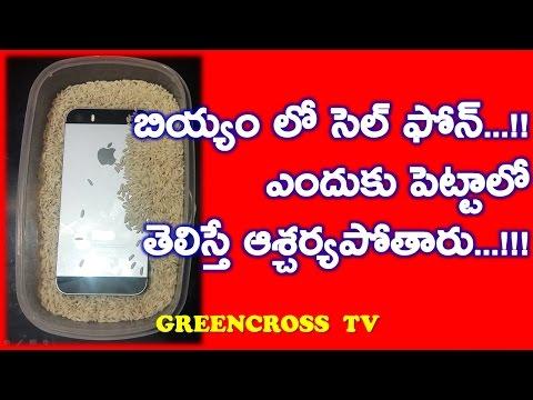 telugu news|నీళ్ళలో సెల్ ఫోన్|water damaged cell phone,smart phone|how to fix it|greencross tv