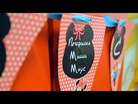 День рождения в стиле Minnie Mouse