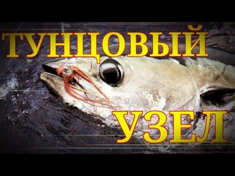 Рыбалка.Рыболовные узлы.Тунцовый узел