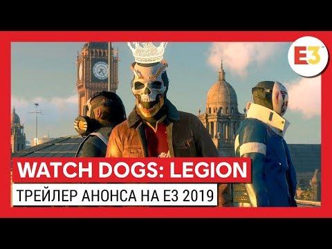 WATCH DOGS: LEGION - МИРОВАЯ ПРЕМЬЕРА НА E3 2019