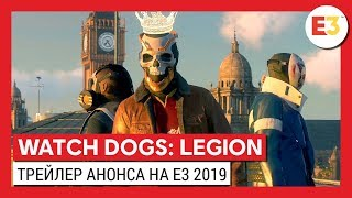 WATCH DOGS: LEGION - МИРОВАЯ ПРЕМЬЕРА НА E3 2019