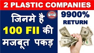 Two Plastic companies which has holding of 100 FII | future best multibagger stocks 2019 India
