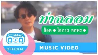 ท่าฉลอม - อ๊อด โอภาส ทศพร [Official MV]