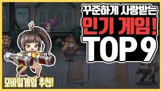 조용하고 꾸준하게 인기있는 게임 Top 9 (2/19기…