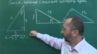 Тема 21 Синус, косинус і тангенс гострого кута прямокутного трикутника  - Геометрія 8 клас