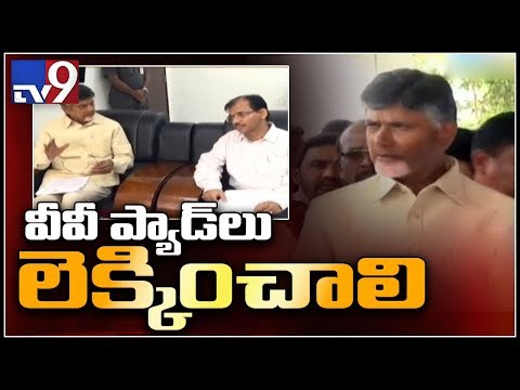 Chandrababu meets EC Dwidevi to file complaint against YCP - TV9